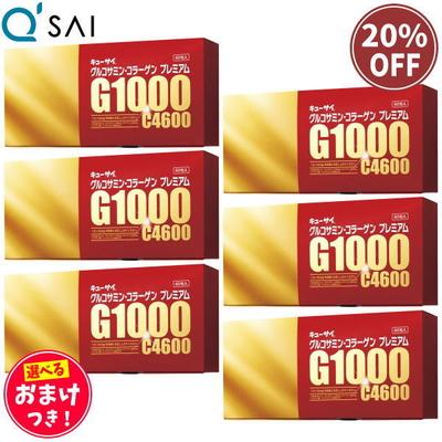 キューサイ グルコサミン・コラーゲンプレミアム(3g×60包)6箱まとめ買い +おまけつき