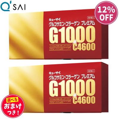 キューサイ グルコサミン・コラーゲンプレミアム(3g×60包)2箱まとめ買い +おまけつき