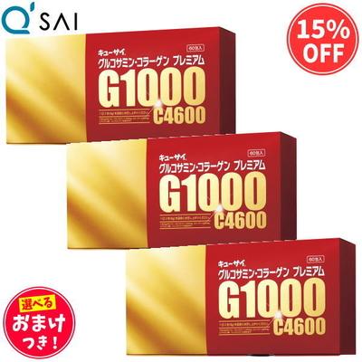 キューサイ グルコサミン・コラーゲンプレミアム(3g×60包)3箱まとめ買い +おまけつき