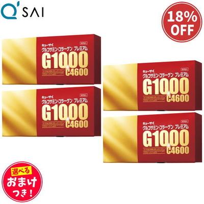キューサイ グルコサミン・コラーゲンプレミアム(3g×60包)4箱まとめ買い +おまけつき