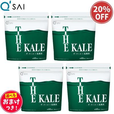 キューサイ青汁 ザ・ケール +乳酸菌(420g)4袋まとめ買い +おまけつき