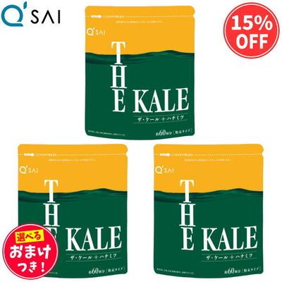 キューサイ青汁 ザ・ケール+ハチミツ(420g)3箱まとめ買い +おまけつき