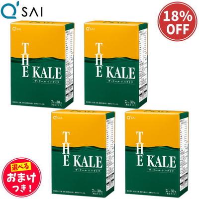 キューサイ青汁 ザ・ケール+ハチミツ30本入 (7g×30本)4箱まとめ買い +おまけつき