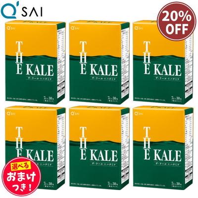 キューサイ青汁 ザ・ケール+ハチミツ30本入 (7g×30本)6箱まとめ買い +おまけつき