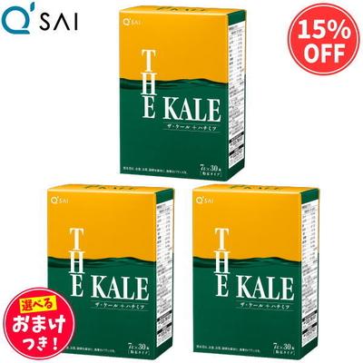 キューサイ青汁 ザ・ケール+ハチミツ30本入 (7g×30本)3箱まとめ買い +おまけつき