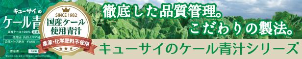キューサイ青汁シリーズ