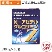 【定期コース10%割引】キューサイ N-アセチルグルコサミンZ 粉末タイプ(530mg×30包)