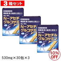 【3箱セット10%割引】キューサイ N-アセチルグルコサミンZ 粉末タイプ(530mg×30包)