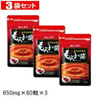 【お得な3袋セット】キューサイ もろみ酢(650mg×60粒)