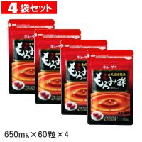 【お得な4袋セット】キューサイ もろみ酢(650mg×60粒)