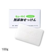 キューサイ 無添加固形せっけん(100g)