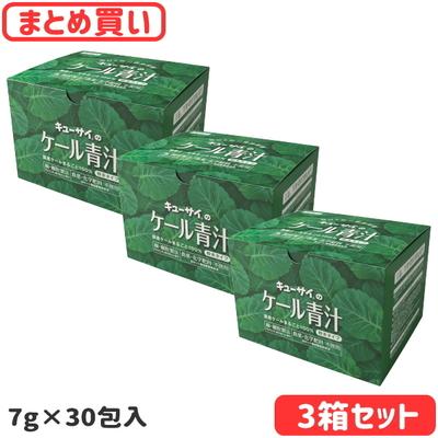 【3箱セット10%割引】キューサイ ケール青汁30包入 粉末タイプ(7g×30包) +専用シェイカー初回プレゼント