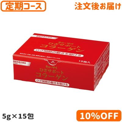 【定期コース10%割引】キューサイ ひざサポートコラーゲン15包入 粉末タイプ(5g×15包)