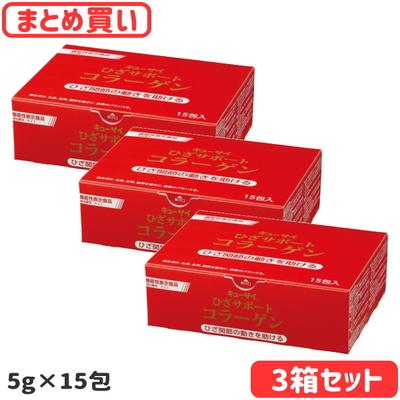 【3箱セット10%割引】キューサイ ひざサポートコラーゲン15包入 粉末タイプ(5g×15包)