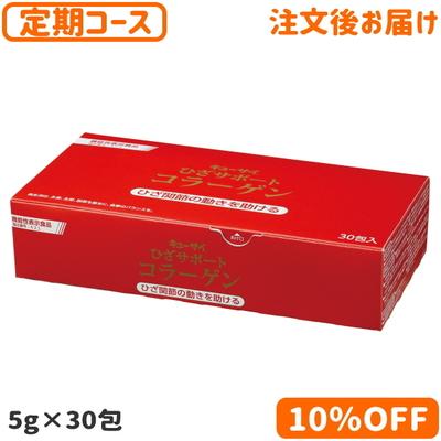 【定期コース10%割引】キューサイ ひざサポートコラーゲン30包入 粉末タイプ(5g×30包)