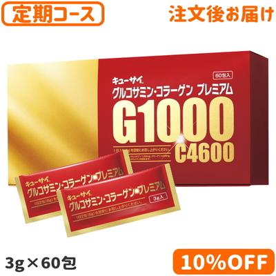 【定期コース10%割引】キューサイ グルコサミン・コラーゲンプレミアム 粉末タイプ(3g×60包)