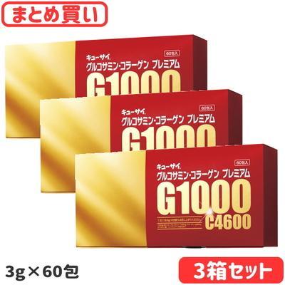 【3箱セット10%割引】キューサイ グルコサミン・コラーゲンプレミアム 粉末タイプ(3g×60包)
