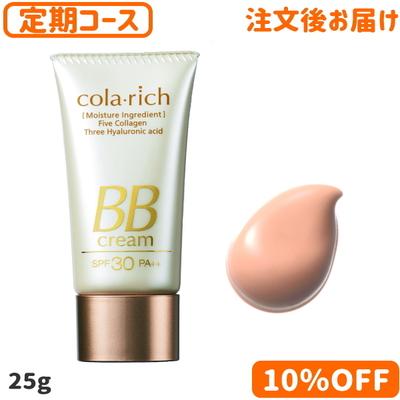 【定期コース10%割引】キューサイ コラリッチ BBクリーム(25g)SPF30 PA++