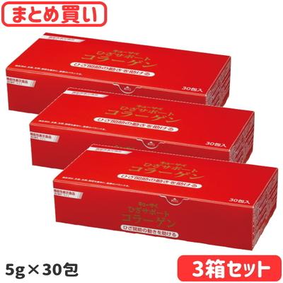 【3箱セット10%割引】キューサイ ひざサポートコラーゲン30包入 粉末タイプ(5g×30包)
