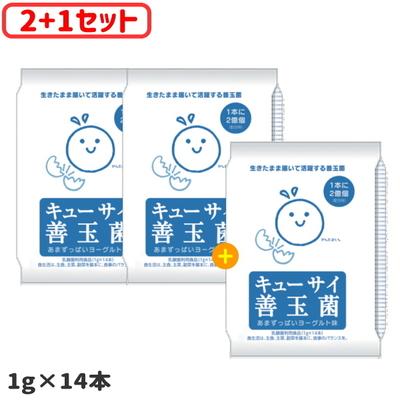 【期間限定】キューサイ 善玉菌(1g×14包) 2袋購入+もう1袋プレゼント