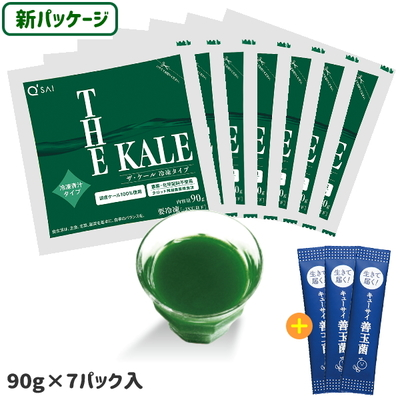 キューサイ ザ・ケール 冷凍タイプ青汁(90g×7パック) 【※4セット以上のご注文で+善玉菌1g×3本プレゼント中】