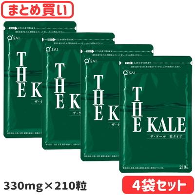 キューサイ ザ・ケール 粒タイプ(330mg×210粒)【4袋セット】