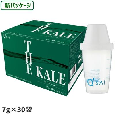 キューサイ ザ・ケール分包タイプ(7g×30包) 粉末青汁 専用シェイカー初回プレゼント