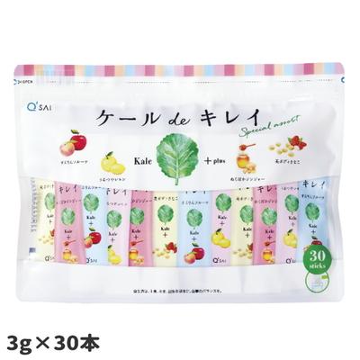 キューサイ ケールdeキレイ スペシャルアソート(3g×30本)