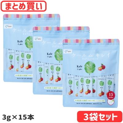 【3袋セット15%割引】キューサイ ケールdeキレイ するりんフルーツ(3g×15本)