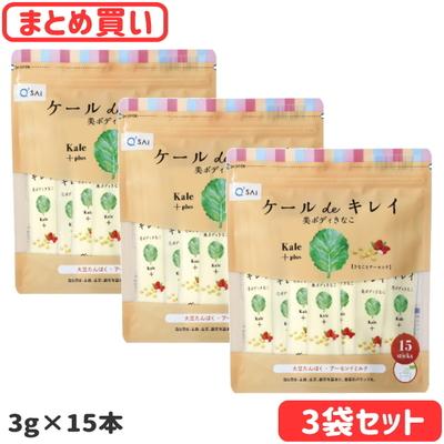 【3袋セット15%割引】キューサイ ケールdeキレイ 美ボディきなこ(3g×15本)