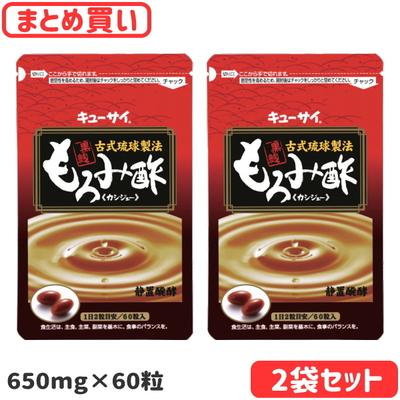【お得な2袋セット】キューサイ もろみ酢(650mg×60粒)