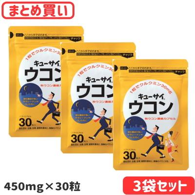 【お得な3袋セット】キューサイ ウコン(450mg×30粒)