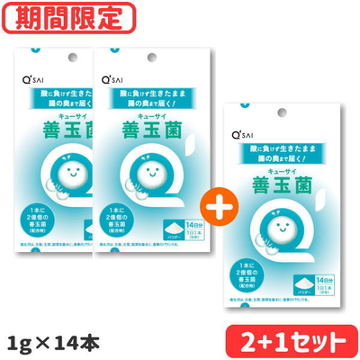 キューサイ 善玉菌(1g×14包) 2袋購入+もう1袋プレゼント