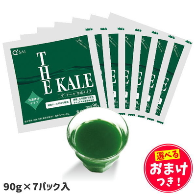 キューサイ青汁 ザ・ケール 冷凍タイプ(90g×7パック)+おまけつき