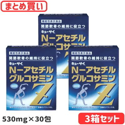 キューサイ N-アセチルグルコサミンZ(530mg×30包)3箱まとめ買い15%割引