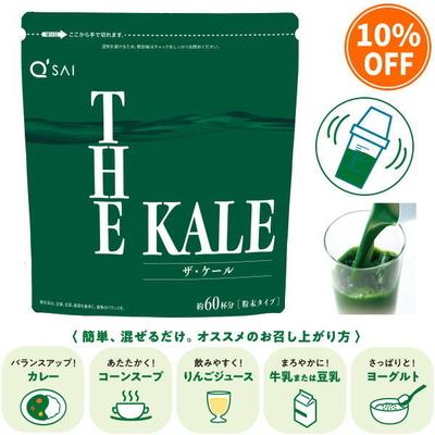 キューサイ青汁 ザ・ケール(420g)