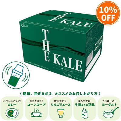 キューサイ青汁 ザ・ケール分包タイプ(7g×30包)