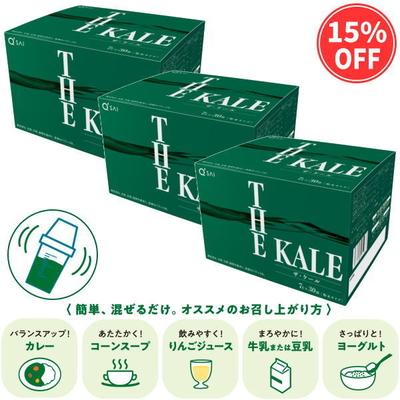 キューサイ青汁 ザ・ケール分包タイプ(7g×30包)3箱まとめ買い