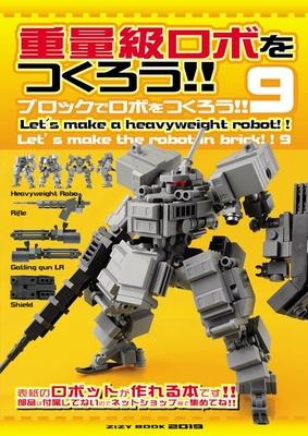 重量級ロボをつくろう!! (ロボつく9)