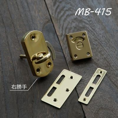 MB-415 トイレ表示鎌錠(引き戸用) 真鍮磨き MB-415