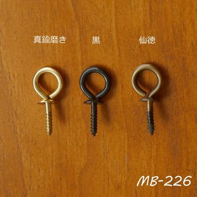 MB-226 真鍮受け金具(吊り下げロングフック用)