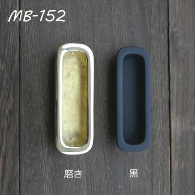 MB-152 真鍮引手 MB-152