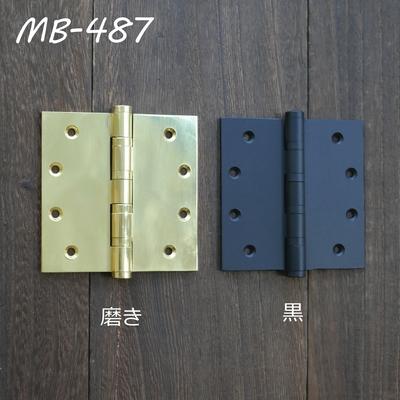 MB-487 真鍮蝶番03 MB-487