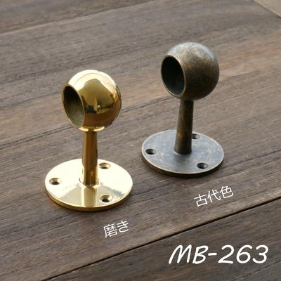 MB-263 真鍮パイプブラケット2型 通し 25Φ用 MB-263