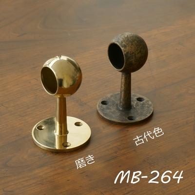 MB-264 真鍮パイプブラケット2型 止め 25Φ用 MB-264