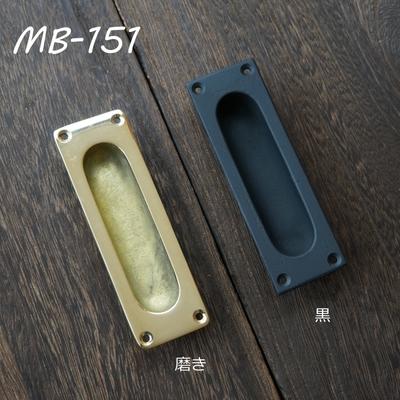 MB-151 真鍮引手 MB-151