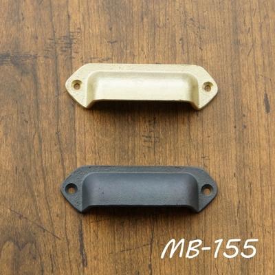 MB-155 真鍮鋳物取手 MB-155