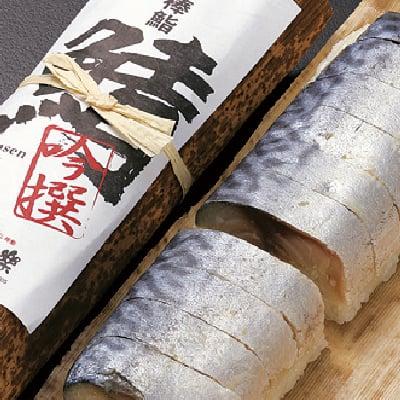 舟樂 鯖棒鮨