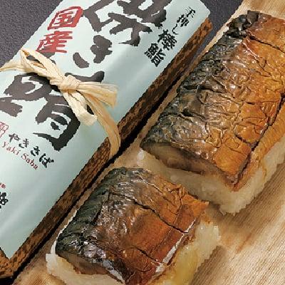舟樂 焼き鯖棒鮨(8切)