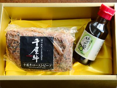 【贈答用】千屋牛 ローストビーフ(ポン酢セット)